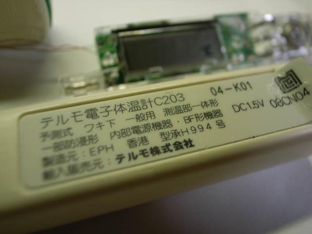 C203 テルモ 電子 体温計